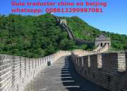 Traductor chino español en beijing, china tel/whatsapp: 008613299987081